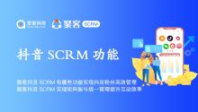 聚客抖音SCRM系统有哪些功能实现抖音粉丝高效管理?聚客抖音SCRM实现矩阵账号的统一管理,提升互动效率!