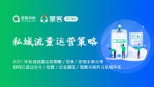 2021年私域流量运营策略、获客、变现全案分享,如何打造公众号、社群、企业微信、视频号矩阵式私域体系!