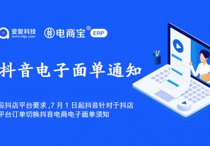 官方公告:关于电商宝ERP抖店平台订单切换抖音电商电子面单的通知!