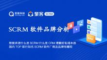 想要弄清什么是SCRM什么是CRM理解好私域本质,国内TOP排行知名SCRM软件厂商及品牌有哪些?