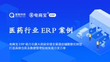 案例分享   电商宝ERP助力长康大药房实现全渠道店铺数智化转型,打造高效仓库及数据管理轻松实现日发万单!