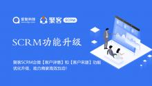 聚客SCRM企微【客户详情】和【客户来源】功能优化升级,助力商家高效企业微信私域客户信息和来源管理!