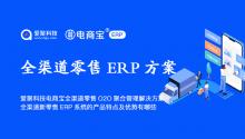 爱聚科技电商宝全渠道零售O2O聚合管理解决方案,全渠道新零售ERP系统的产品特点及优势有哪些?