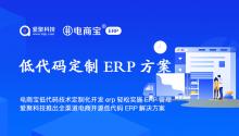 电商宝低代码技术定制化开发erp轻松实施ERP管理,爱聚科技推出全渠道电商开源低代码ERP解决方案!
