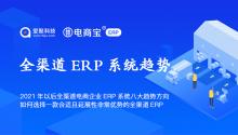 2021年以后全渠道电商企业ERP系统八大趋势方向,如何选择一款合适且延展性非常优势的全渠道ERP?