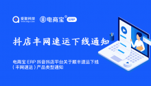 官方公告:电商宝ERP抖店平台关于顺丰速运下线(丰网速运)产品类型通知!