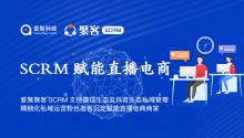 爱聚聚客SCRM支持微信生态及抖音生态私域管理,精细化私域运营粉丝老客沉淀赋能直播电商商家!