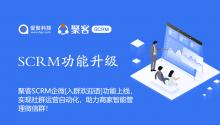 聚客SCRM企业微信【入群欢迎语】功能上线,助力商家智能管理微信群,实现社群运营自动化!