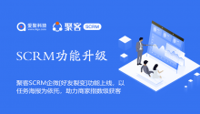 聚客SCRM企业微信【好友裂变】功能上线,以任务海报为依托,助力商家指数级获客!