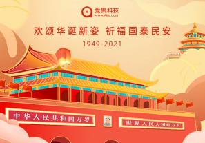 爱聚科技电商宝ERP&聚客SCRM2021国庆放假通知!