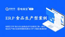 案例分享 | 电商宝ERP助力乐比益食品多平台财务订单一体化,食品生产型企业如何借助电商宝ERP开展全渠道经营?