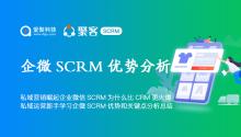 私域营销崛起企业微信SCRM为什么比CRM更火爆?私域运营新手学习企微SCRM优势和关键点分析总结!
