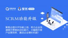 聚客企微SOP新功能上线啦!助力企业快速提升营销自动化能力,大幅提升客户运营社群SOP运营效率,激活企业增长动能!