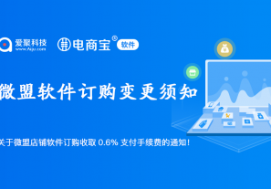 关于电商宝软件微盟店铺软件订购收取0.6%支付手续费的通知!