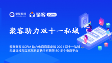 爱聚聚客SCRM助力电商商家备战2021双十一私域,无缝连接淘宝京东抖音快手有赞等80多个电商平台!
