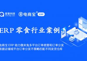 案例分享 | 电商宝ERP助力微米兔多平台订单统管和订单分发,根据店铺或平台订单分发不策略匹配不同发货仓库!