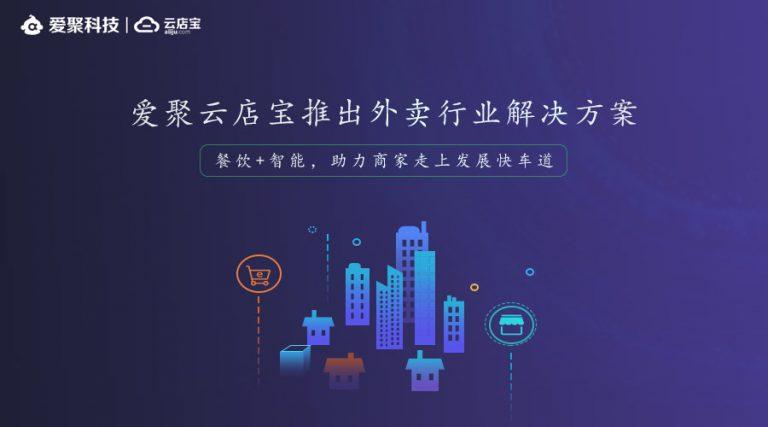 爱聚云店宝-1
