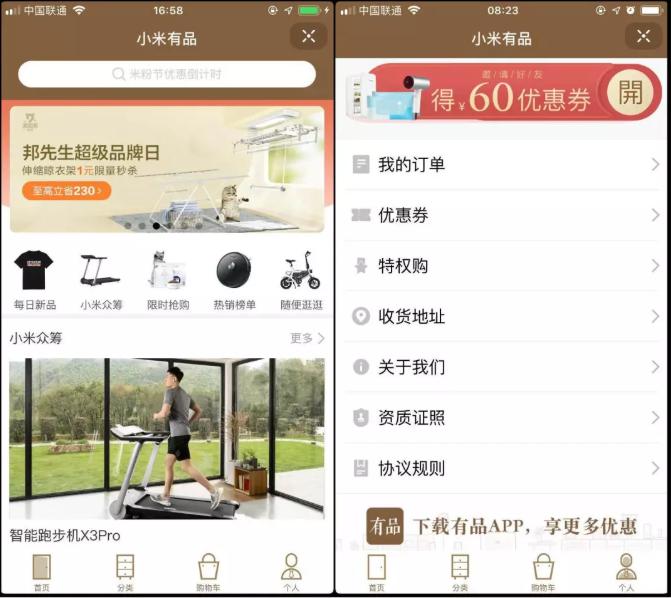 小米有品抖音小程序页面及商品支付页面