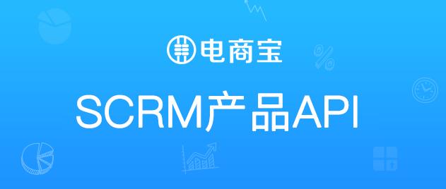 scrm API