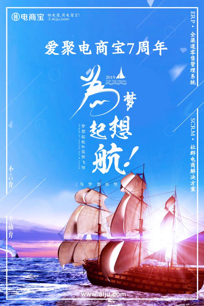 爱聚电商宝7周年aiju