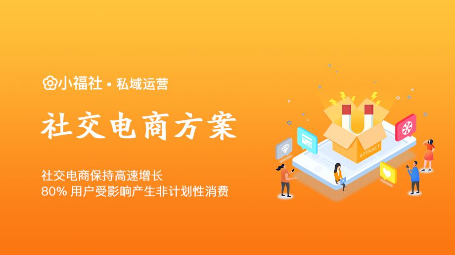 shejiaodianshang