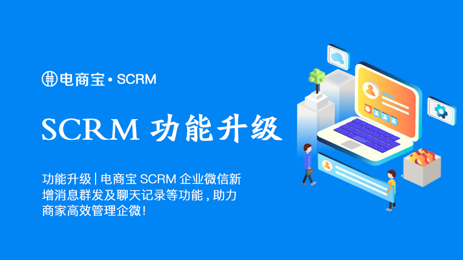 企业微信版本2.1