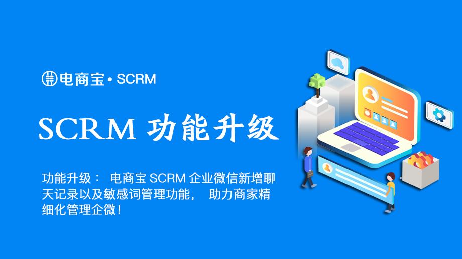 企业微信2.4版本