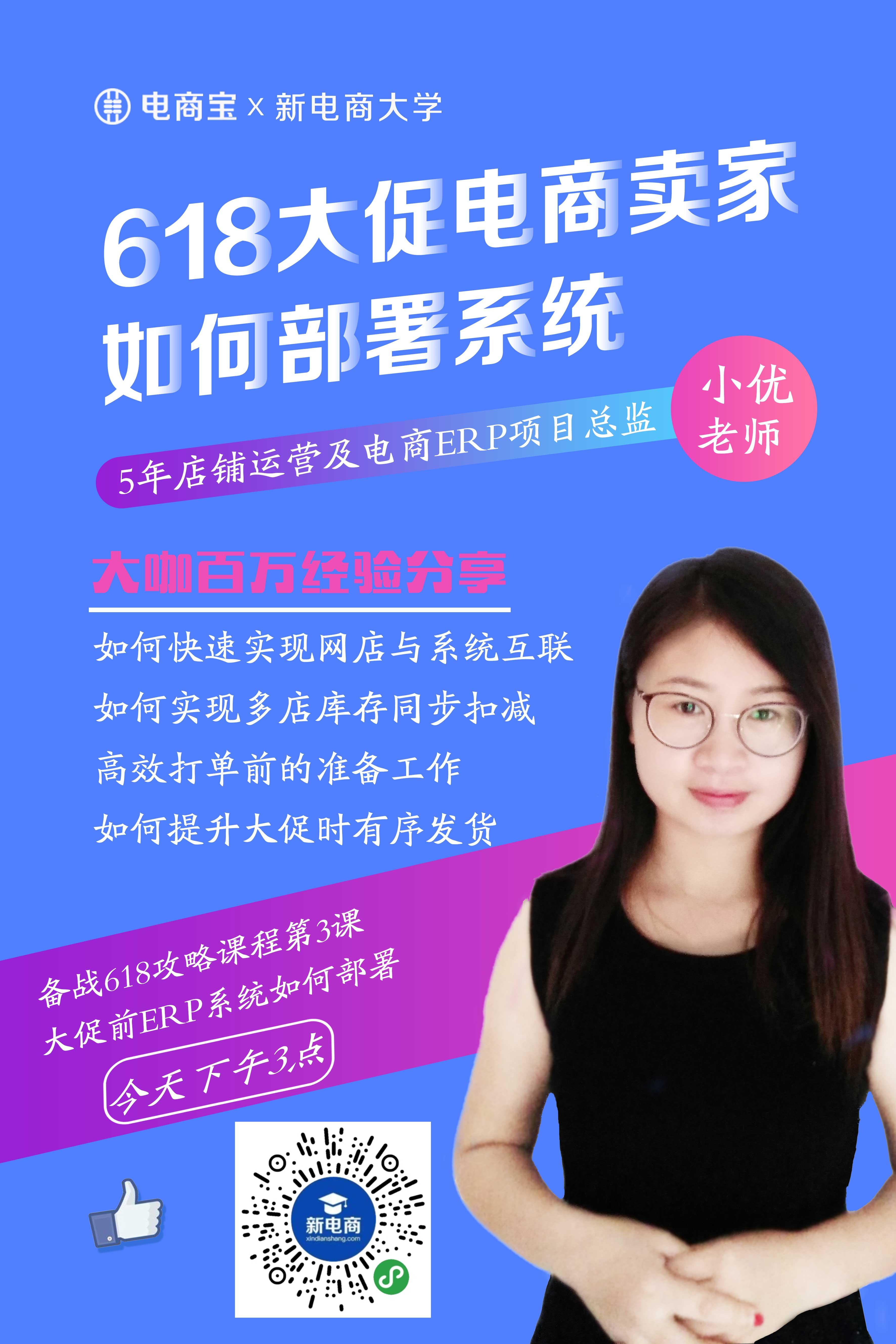 小优514直播课程海报