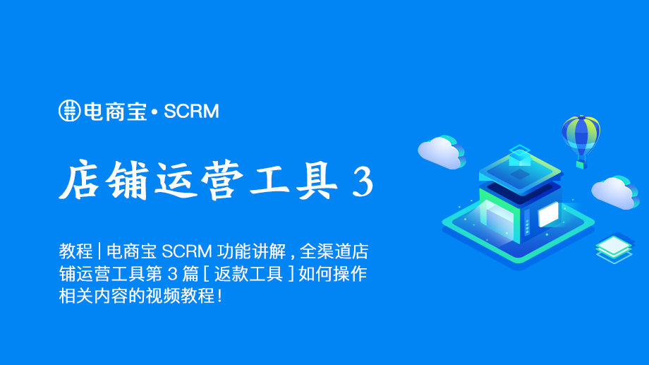 SCRM店铺运营工具3