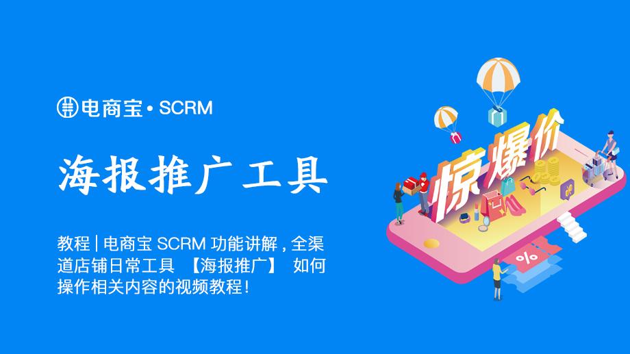 SCRM日常工具海报推广