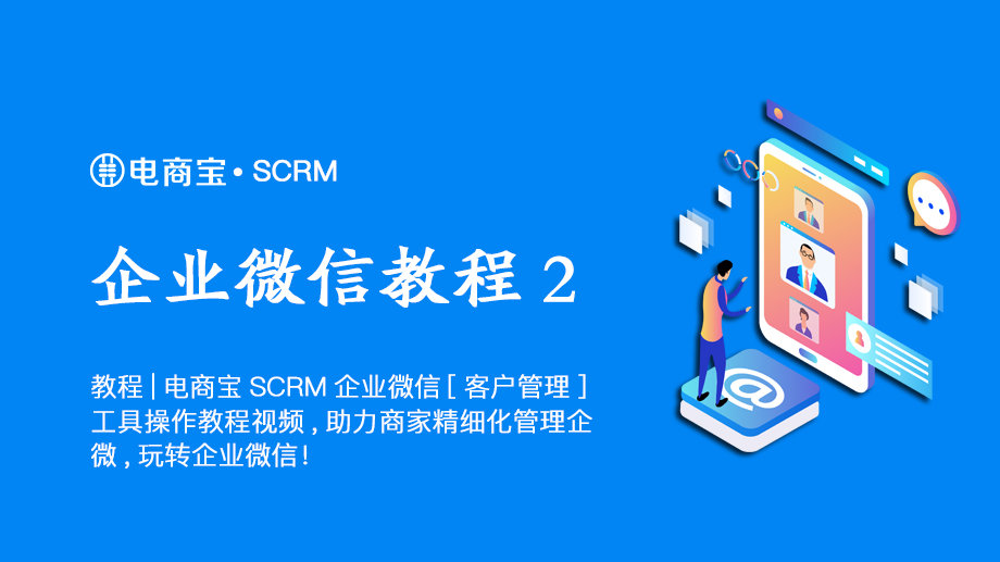 企业微信客户管理工具