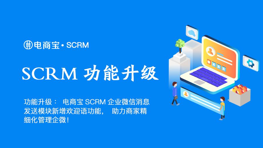 企业微信2.5版