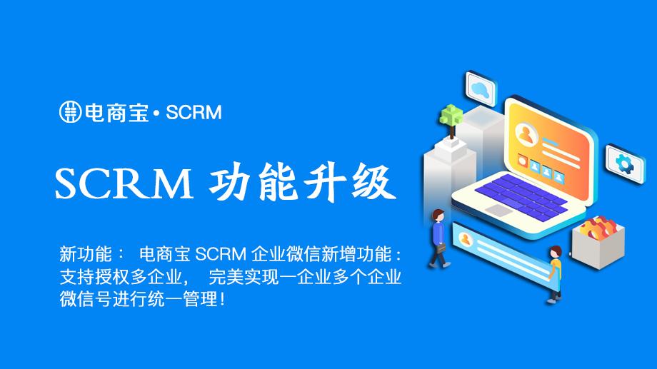 企业微信3.1