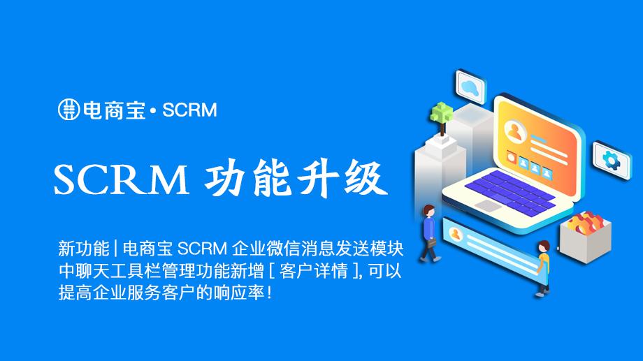 企业微信3.2.1