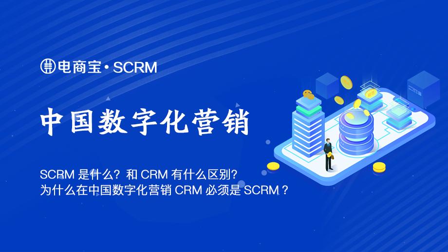 中国数字化营销