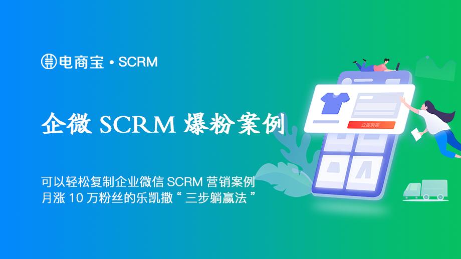 企微SCRM爆粉案例