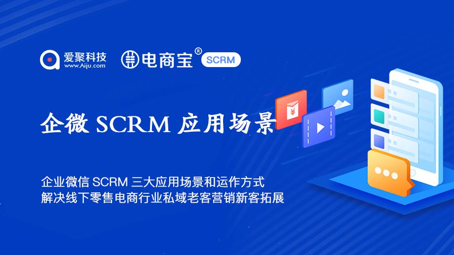 企微SCRM营销应用场景