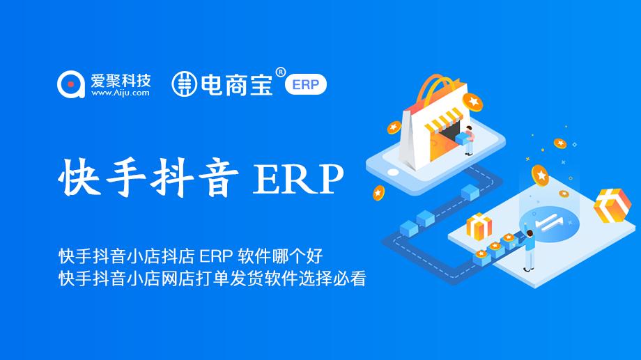 快手抖音ERP选择
