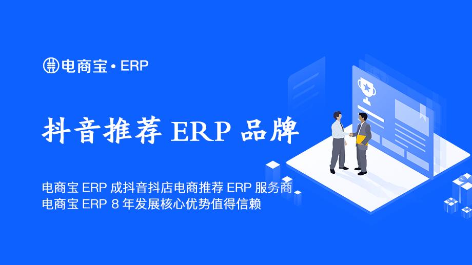 抖音抖店推荐ERP品牌