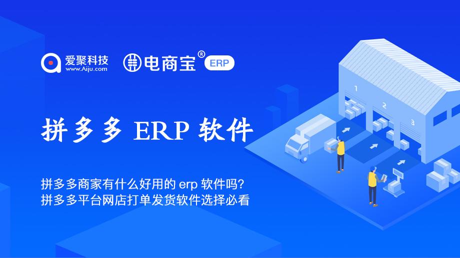 拼多多ERP软件
