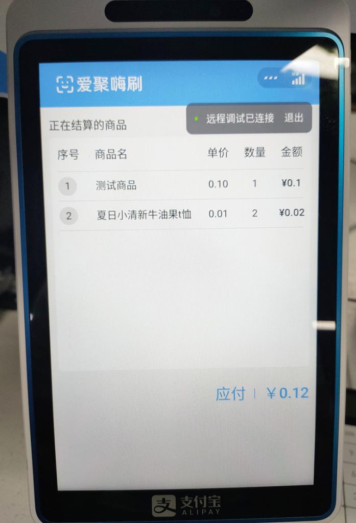爱聚嗨刷IoT小程序客屏