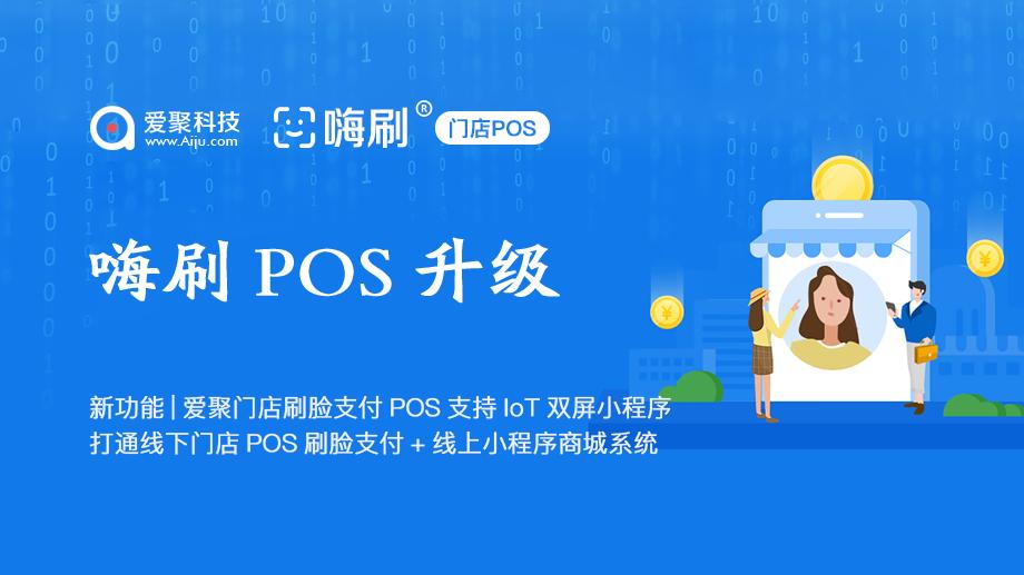 爱聚嗨刷POS门店刷脸支付升级