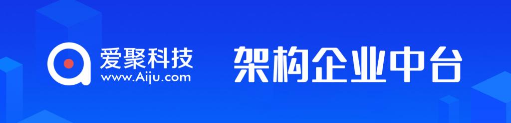爱聚科技架构企业中台