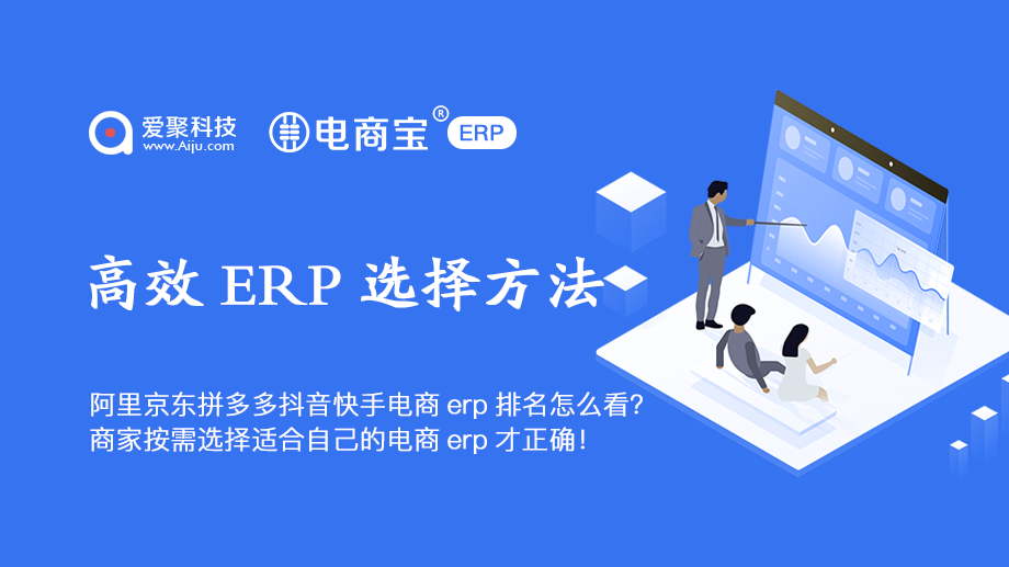 高效ERP选择方案