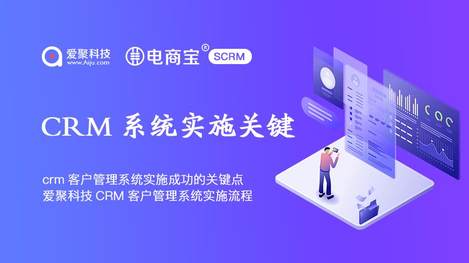 CRM系统实施关键步骤有哪些