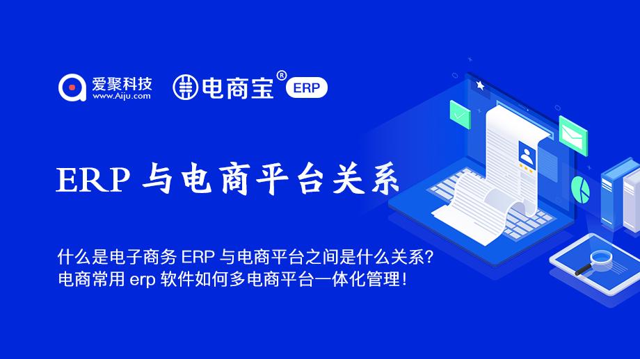 ERP与电子商务平台的关系