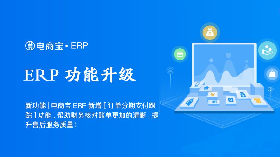 ERP功能升级