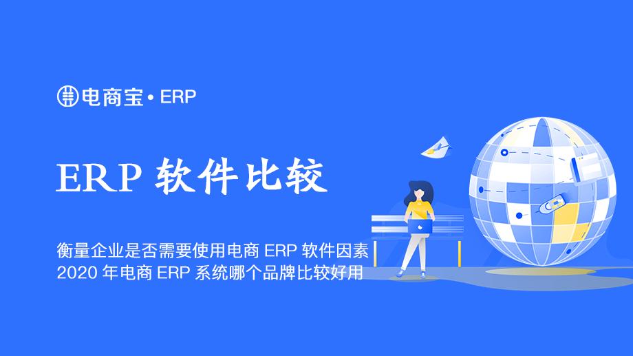 ERP软件比较