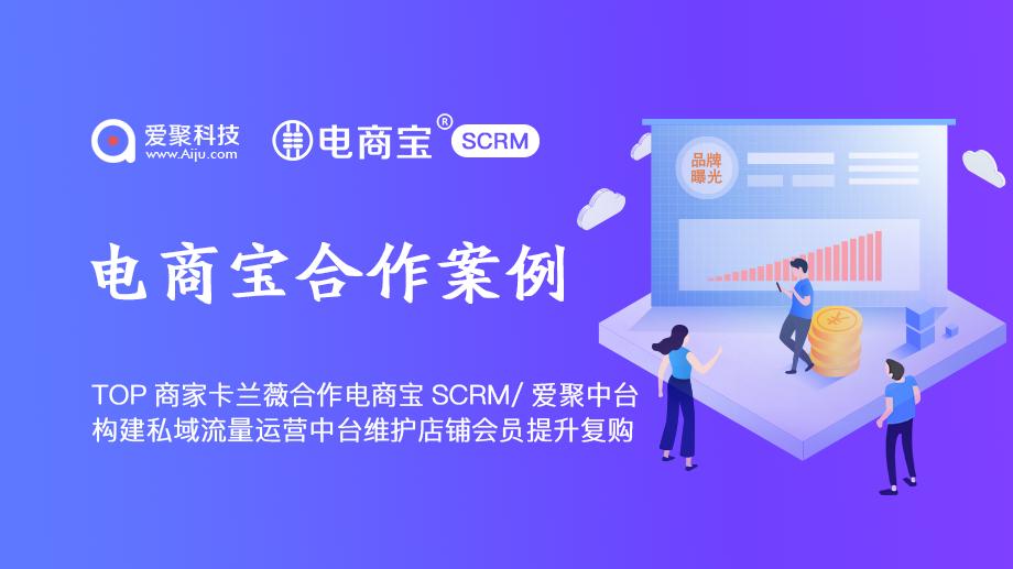 TOP商家卡兰薇合作电商宝SCRM爱聚中台