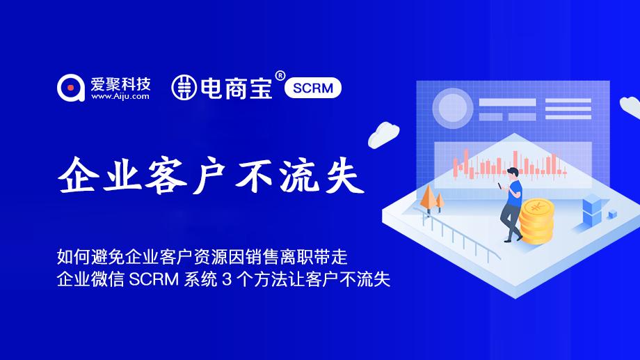 企业客户资源销售离职不流失电商宝SCRM